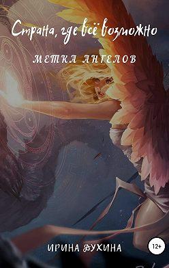 Ирина Духина - Страна, где все возможно. Метка ангелов