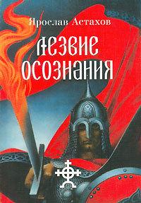 Ярослав Астахов - Лезвие осознания (сборник)