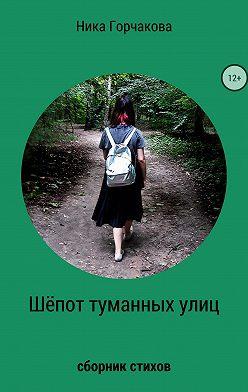Ника Горчакова - Шёпот туманных улиц. Сборник стихов