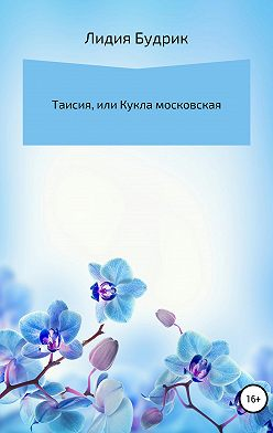 Лидия Будрик - Таисия, или Кукла московская