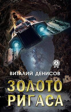 Виталий Денисов - Золото Ригаса