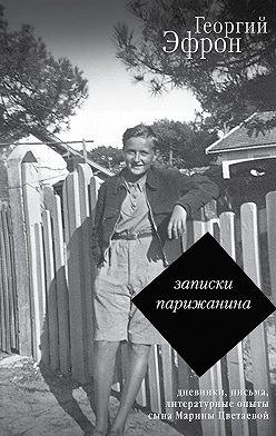 Георгий Эфрон - Записки парижанина. Дневники, письма, литературные опыты 1941–1944 годов