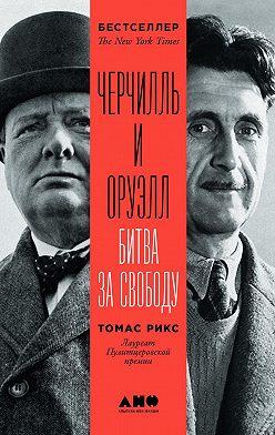 Томас Рикс - Черчилль и Оруэлл