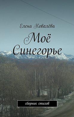 Елена Ковалёва - Моё Синегорье. Сборник стихов