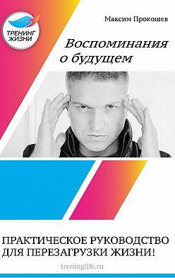 Максим Прокошев - Воспоминания о будущем