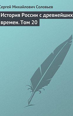 Сергей Соловьев - История России с древнейших времен. Том 20