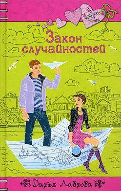 Дарья Лаврова - Закон случайностей
