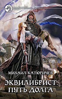 Михаил Катюричев - Эквилибрист. Путь долга