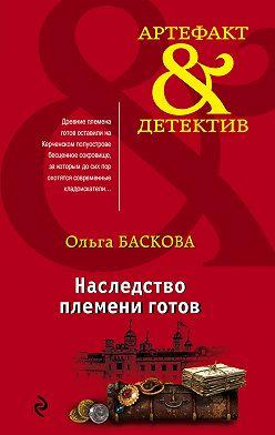 Ольга Баскова - Наследство племени готов