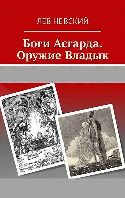 Лев Невский - Боги Асгарда. Оружие Владык