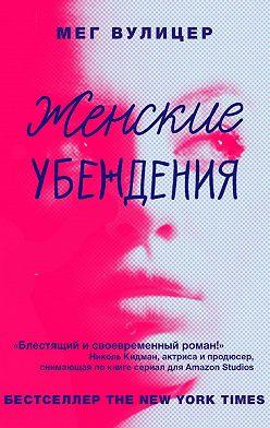 Мег Вулицер - Женские убеждения