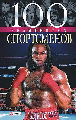 Андрей Хорошевский - 100 знаменитых спортсменов