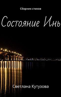 Светлана Кутузова - СостояниеИнь. Сборник стихов