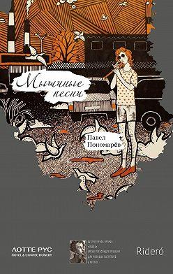 Павел Пономарёв - Мышиные песни