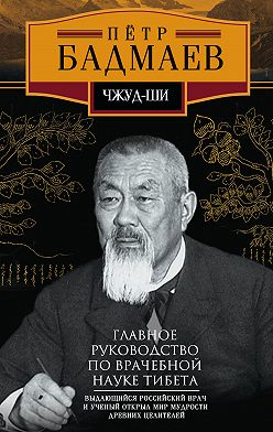 Петр Бадмаев - Чжуд-ши. Главное руководство по врачебной науке Тибета