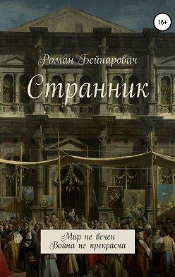 Роман Бейнарович - Странник