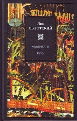 Лев Выготский (Выгодский) - Мышление и речь (сборник)