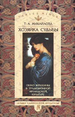 Татьяна Михайлова - Хозяйка судьбы. Образ женщины в традиционной ирландской культуре