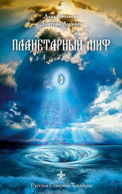 Дмитрий Логинов - Планетарный миф