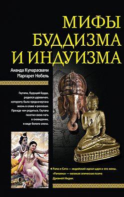 Ананд Кумарасвами - Мифы буддизма и индуизма