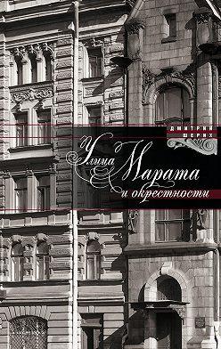 Дмитрий Шерих - Улица Марата и окрестности