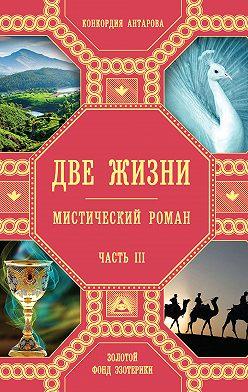 Конкордия Антарова - Две жизни. Часть 3