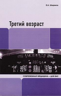 Евгений Широков - Третий возраст