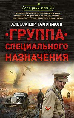 Александр Тамоников - Группа специального назначения