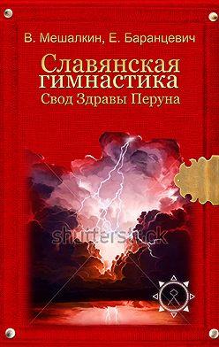 Владислав Мешалкин - Славянская гимнастика. Свод Здравы Перуна