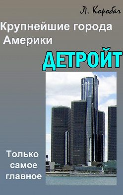 Лариса Коробач - Детройт