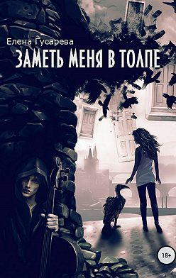 Елена Гусарева - Заметь меня в толпе