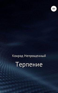 Конрад Непрощенный - Терпение