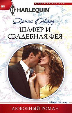Донна Олвард - Шафер и свадебная фея