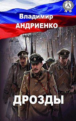 Владимир Андриенко - Дрозды