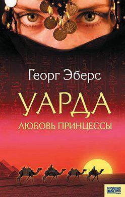 Георг Эберс - Уарда. Любовь принцессы