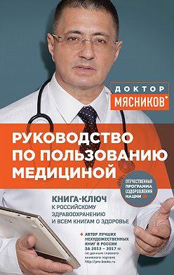 Александр Мясников - Руководство по пользованию медициной