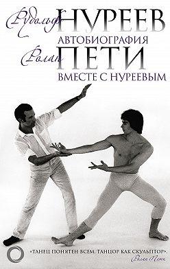 Юлия Бекичева - Автобиография. Вместе с Нуреевым