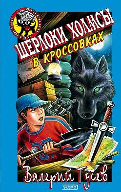 Валерий Гусев - Шерлоки Холмсы в кроссовках