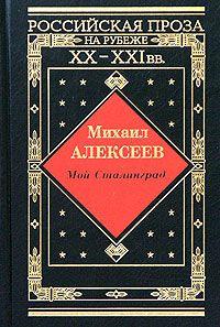 Михаил Алексеев - Мой Сталинград