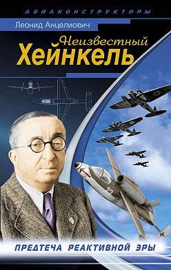 Леонид Анцелиович - Неизвестный Хейнкель. Предтеча реактивной эры