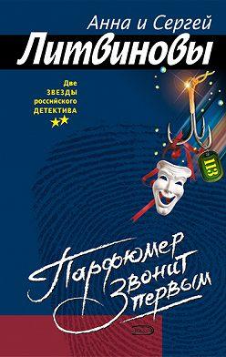 Анна и Сергей Литвиновы - Парфюмер звонит первым