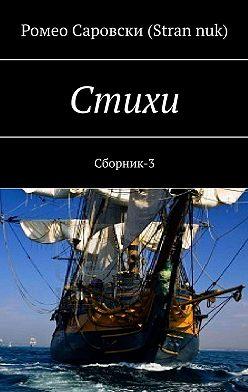 Ромео Саровски (Strannuk) - Стихи. Сборник-3