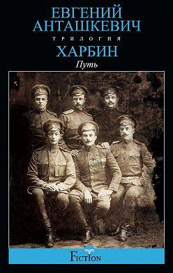 Евгений Анташкевич - Харбин. Книга 1. Путь