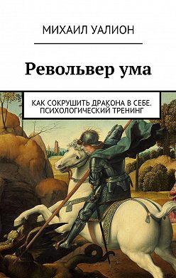 Михаил Уалион - Револьвер ума
