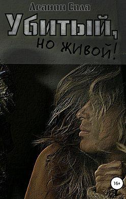 Леанон Сола - Убитый, но живой