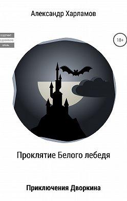 Александр Харламов - Проклятие Белого лебедя