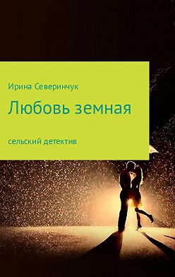 Ирина Северинчук - Любовь земная