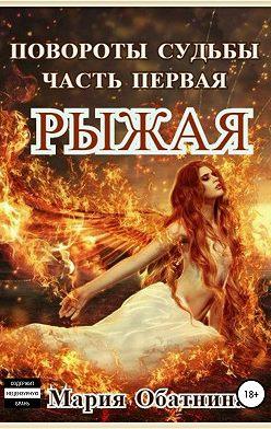 Мария Обатнина - Повороты судьбы. Часть 1. Рыжая