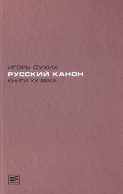 Игорь Сухих - Русский канон. Книги XX века