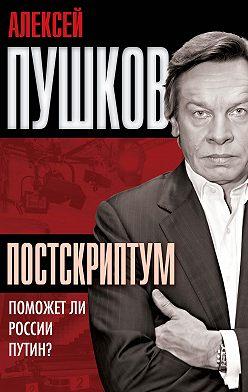 Алексей Пушков - Постскриптум. Поможет ли России Путин?